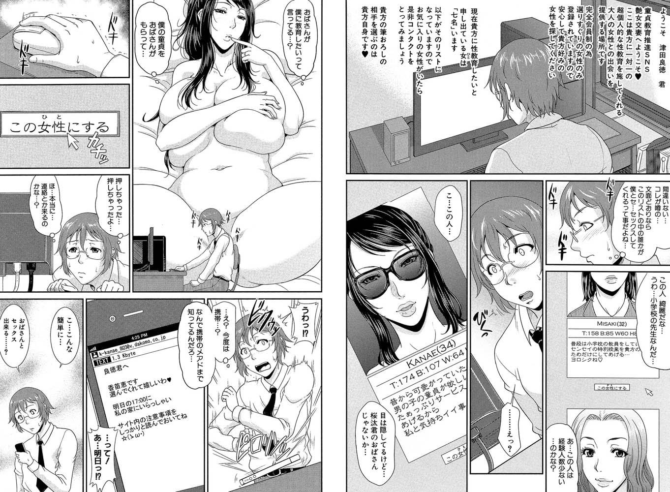 艶女交妻【第1話体験版付き】