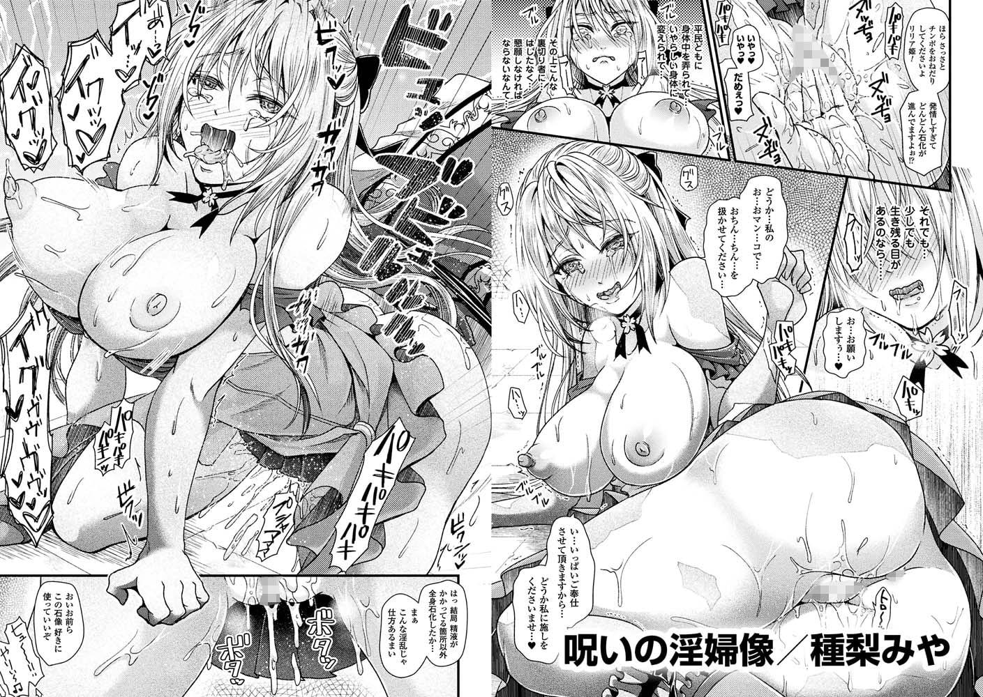 別冊コミックアンリアル 石化END~絶望の中で石像へと変えられる少女たち~デジタル版Vol.2