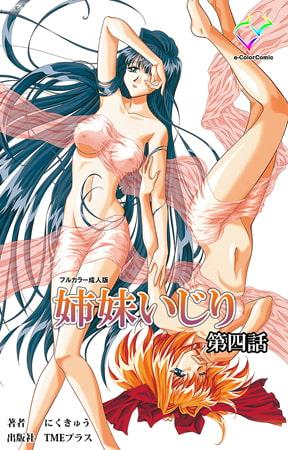 【フルカラー成人版】姉妹いじり 第四話