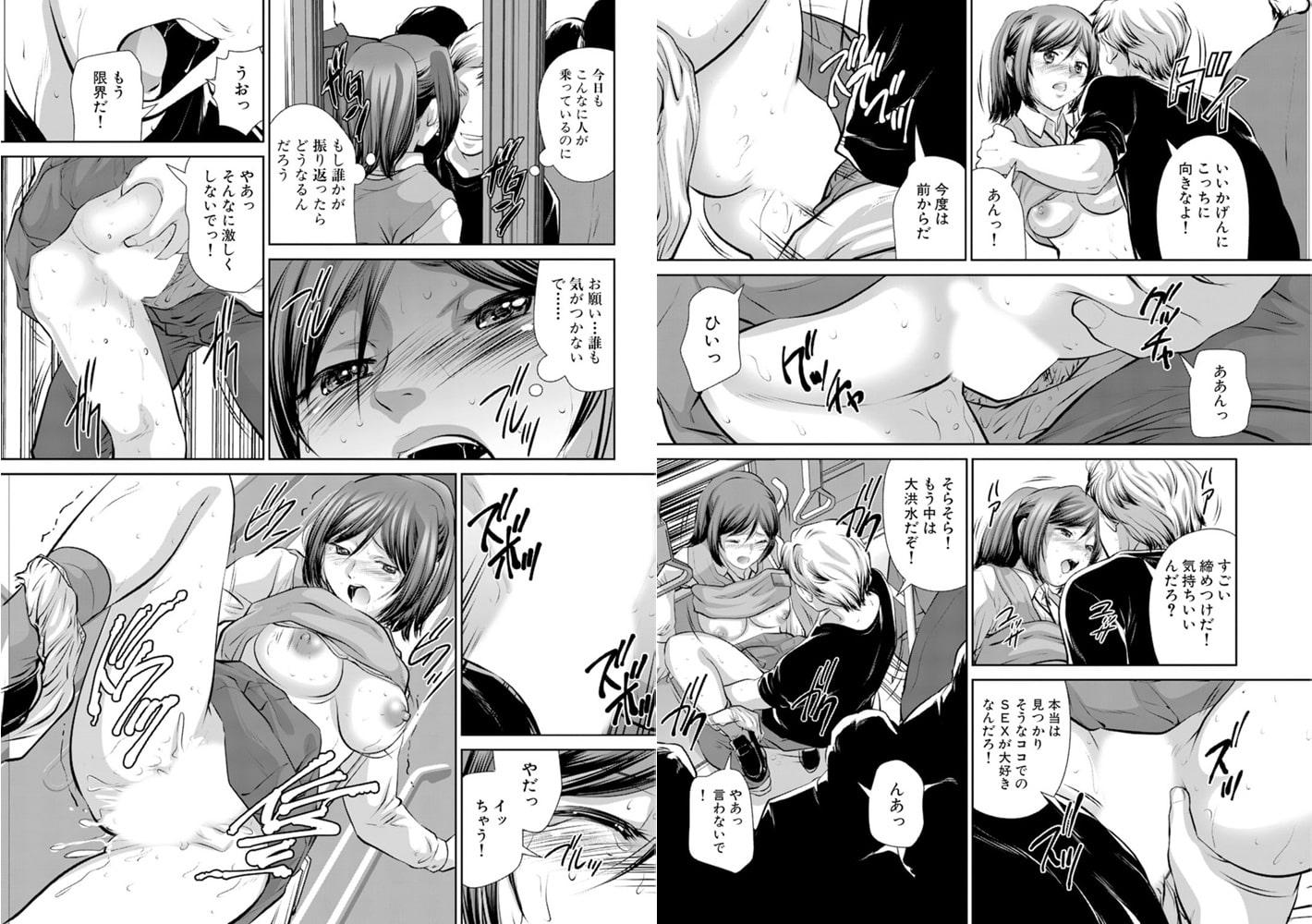 お願い、誰か助けて!! ~処女を痴漢に奪われる女学生~ 3巻