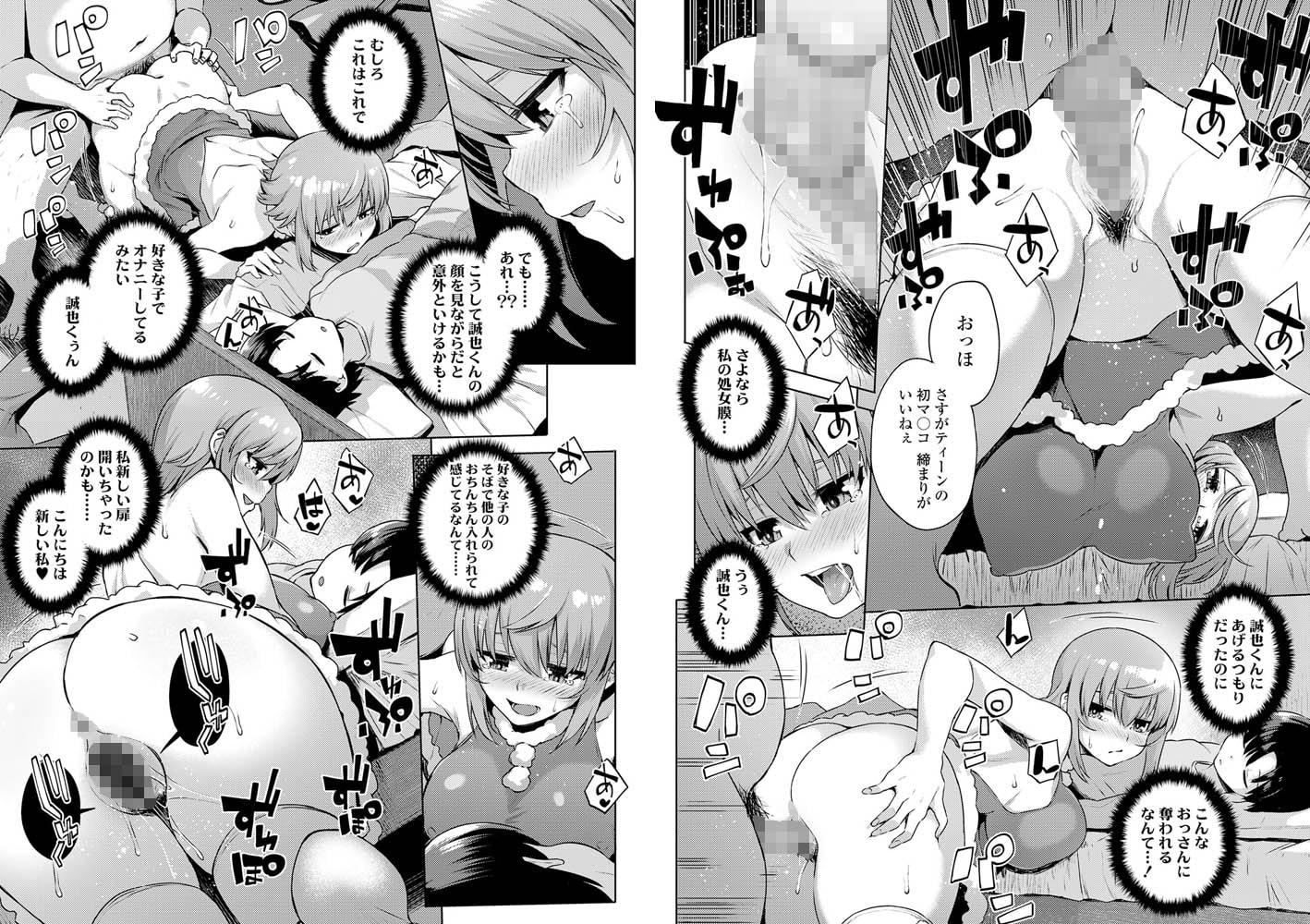 COMIC 高 2018年2月号(Vol.21)