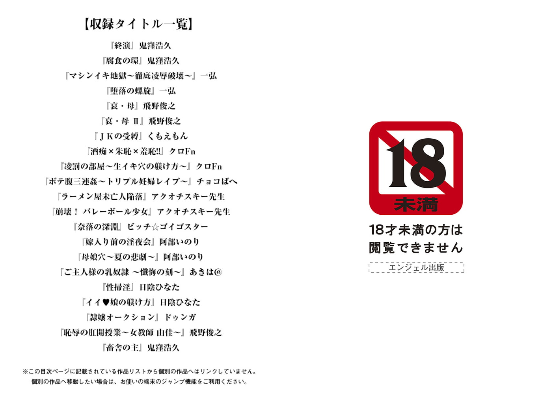 エンジェルクラブMEGA Vol.18
