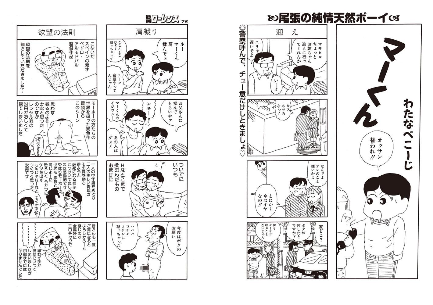 漫画ローレンス2018年1月号