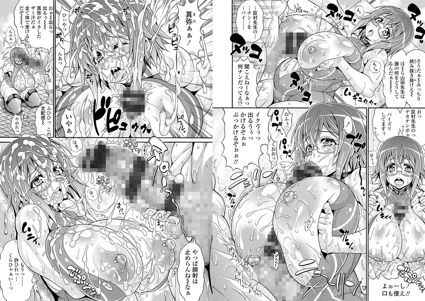 パコパコビッチ☆ ~メガ盛り! ましまし! ドスケベ肉~【DLsite限定特典付き】