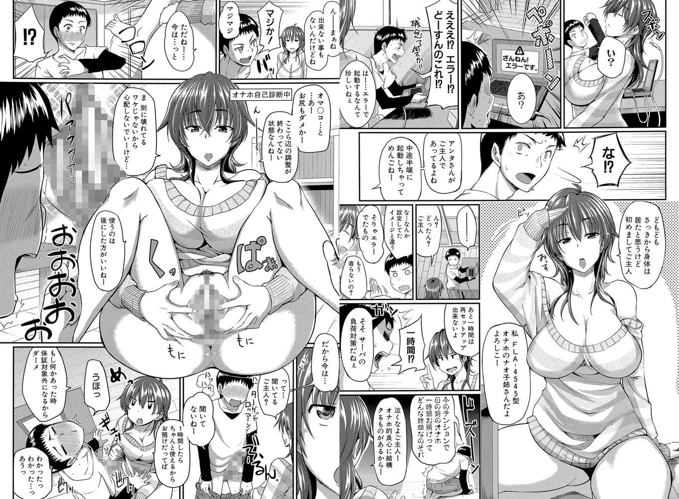 フェラハメりっぷす【1話体験版付き】