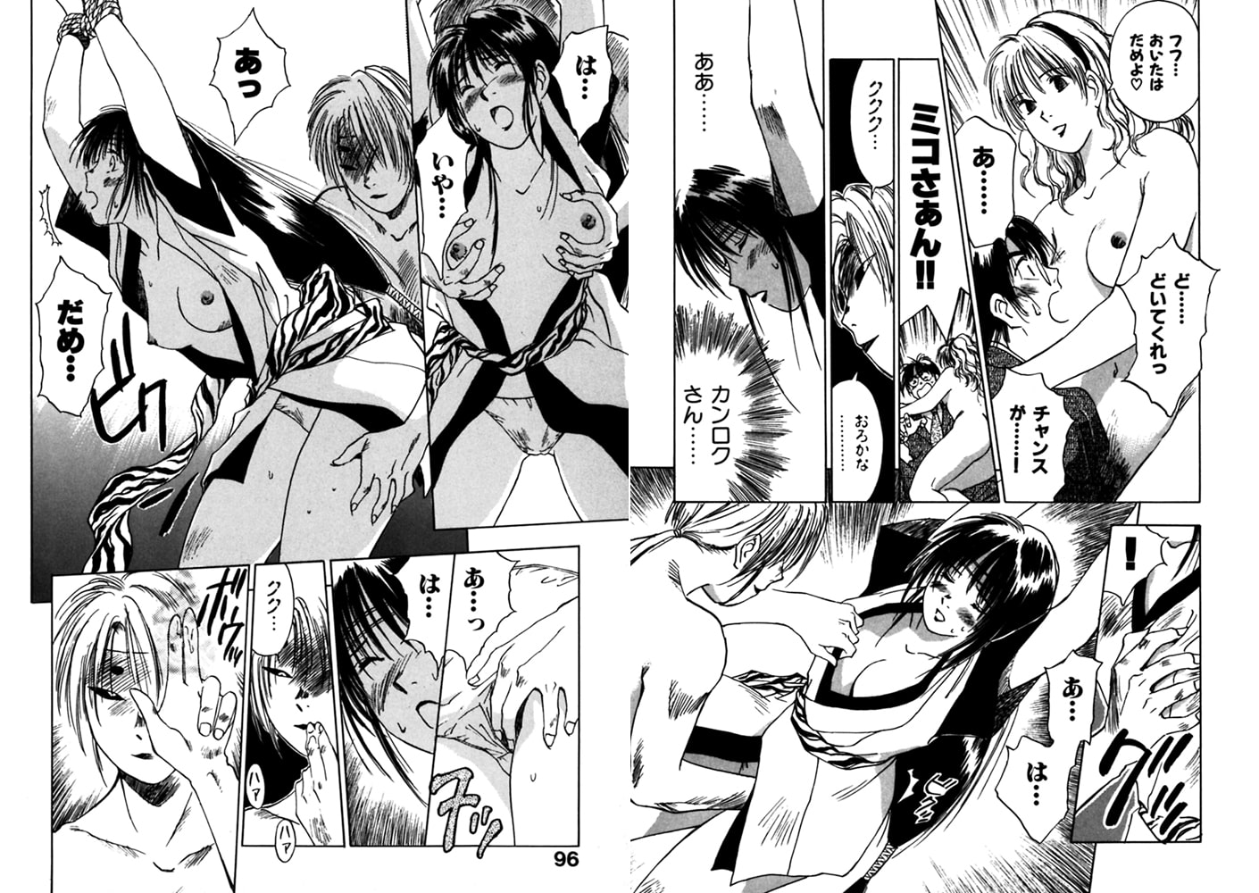 霊能探偵ミコ 第2巻