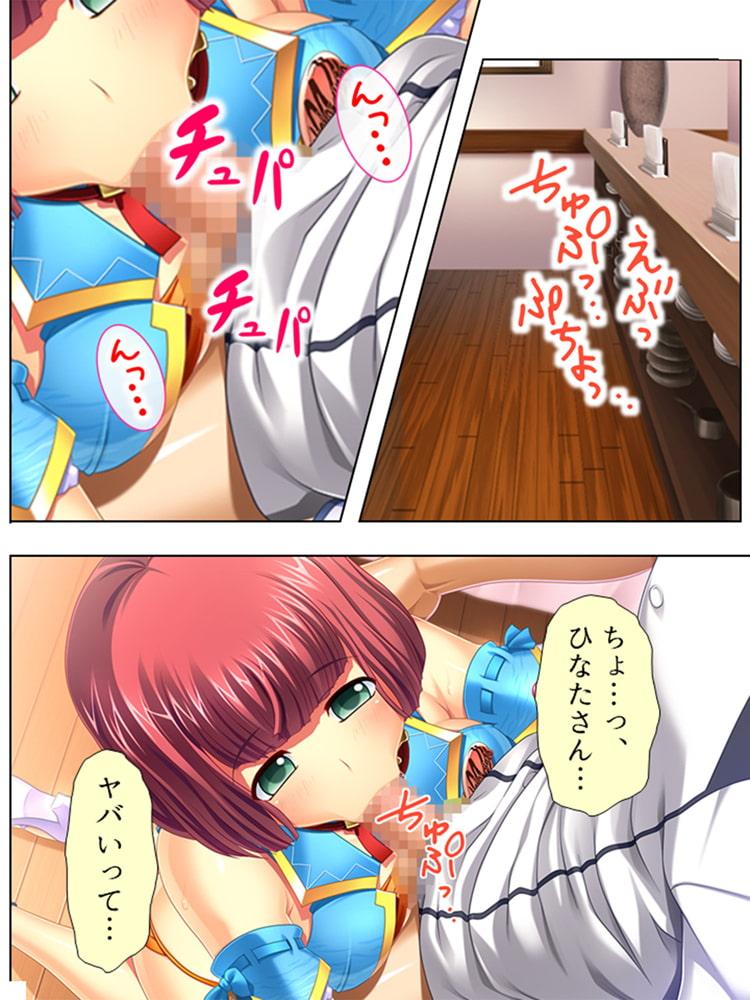 ご奉仕Pカード ~濃厚びしょ濡れ! 裏サービス~ 第9巻