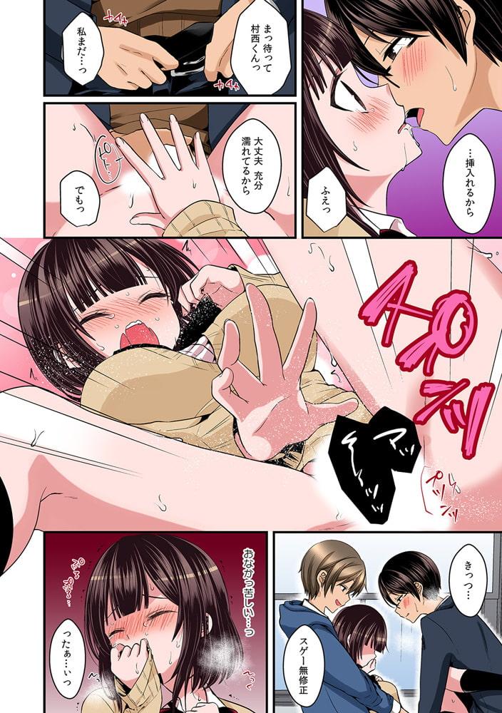 腐女子の初Hはムリヤリ3P~そのカップリングに交ぜないで!~【フルカラー】(1)