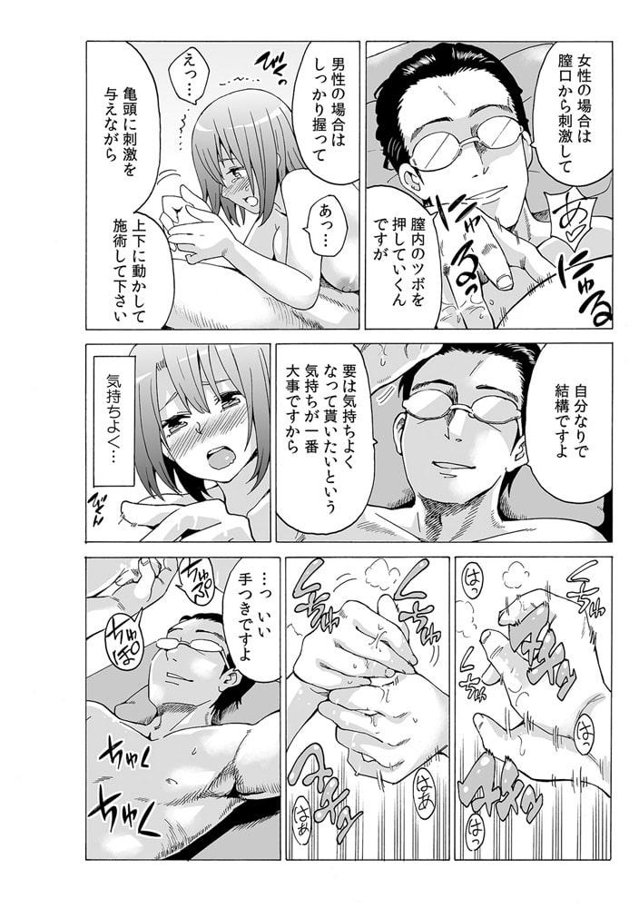 マッサージ中なのに…挿入ってる!? スゴ腕整体師のぐちゅぐちゅ敏感ツボ刺激(4)