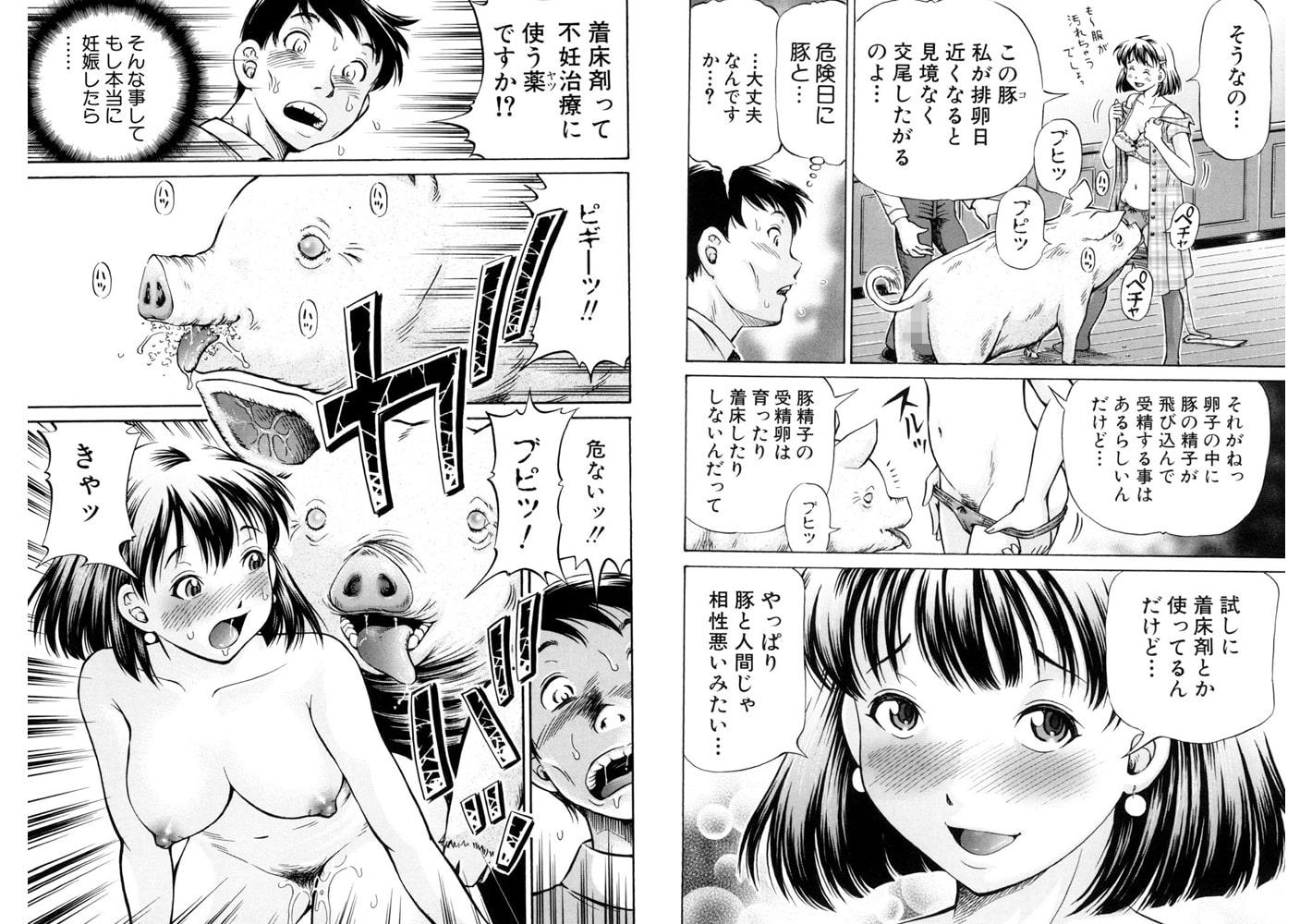 交配【第1話体験版付き】
