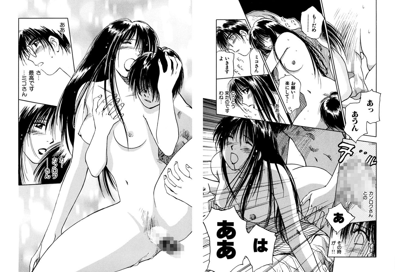 霊能探偵ミコ 第4巻