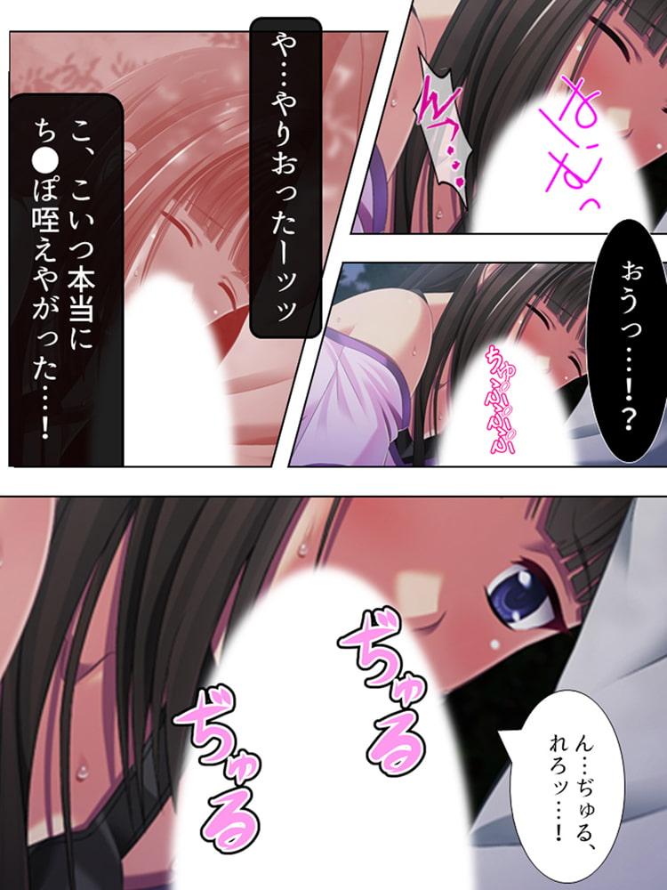 【新装版】ばらされたくなきゃ股開け! ~優等生妹を脅した日~ 第1巻