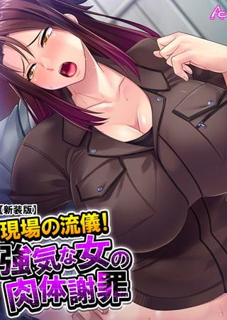 【新装版】現場の流儀! 強気な女の肉体謝罪 第3巻