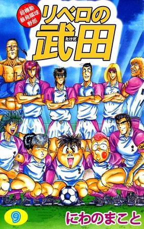 リベロの武田という(たぶん)サッカー漫画の話