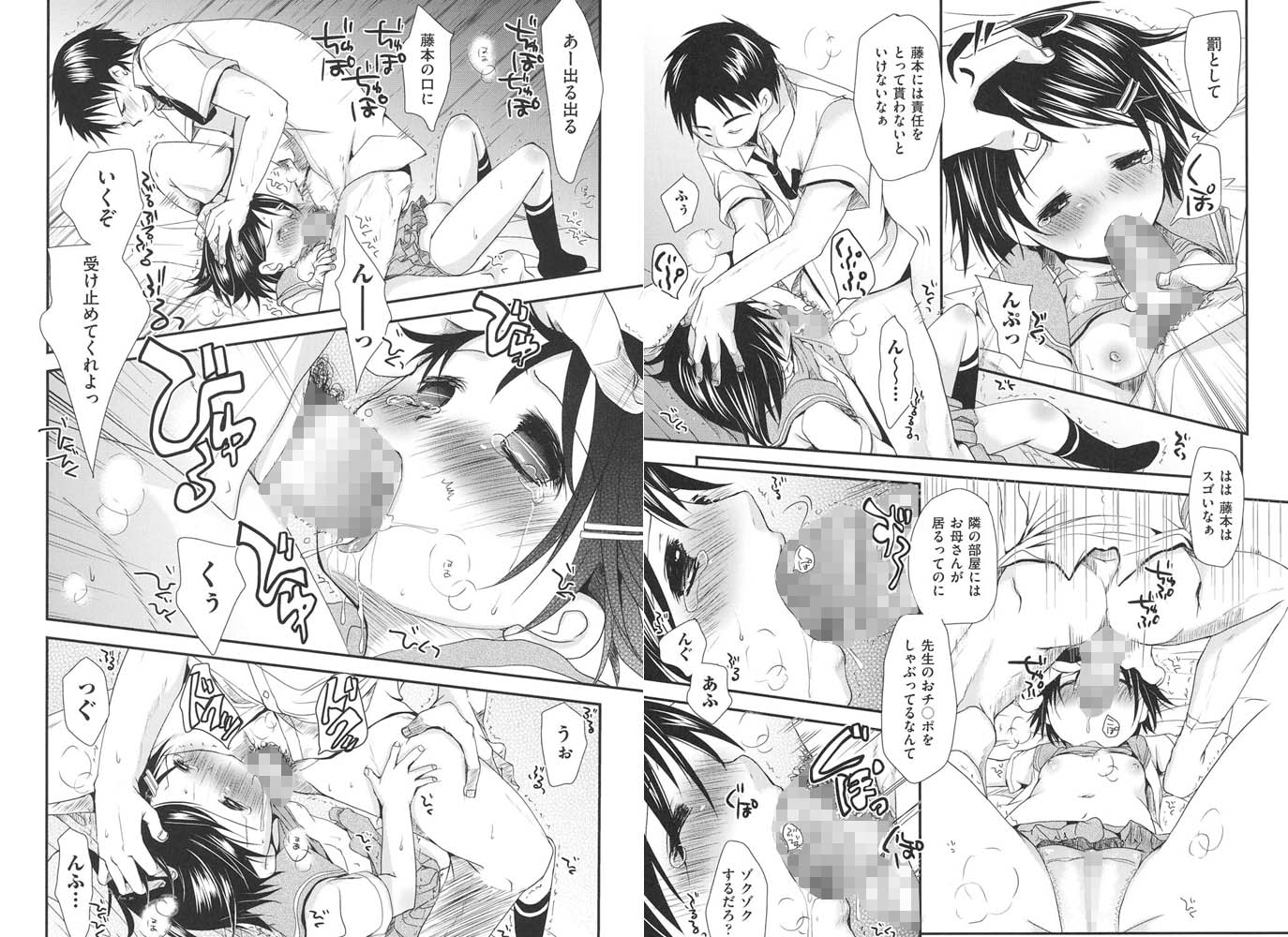comic ino. vol.01