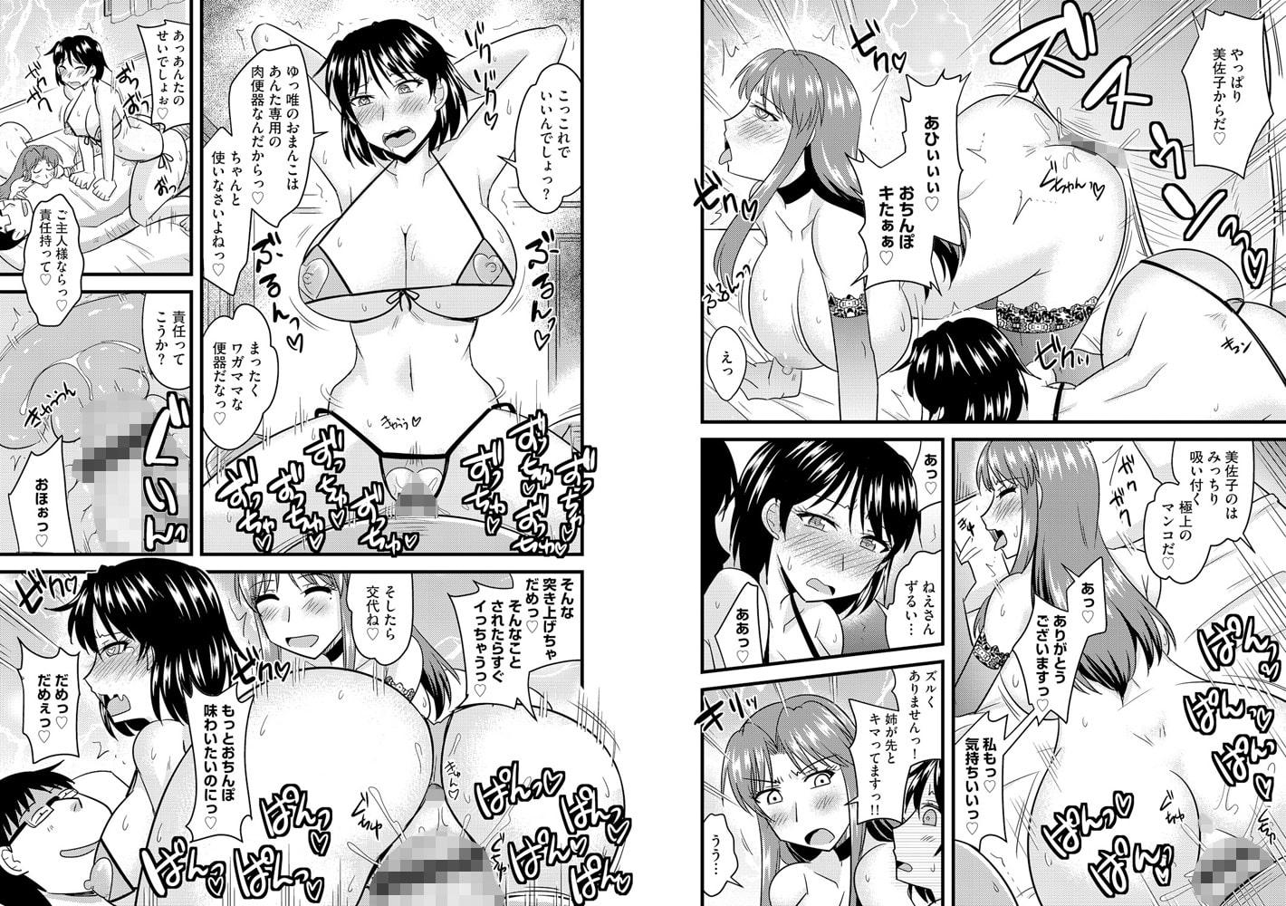 サイベリアマニアックス 人妻蹂躙コレクション Vol.5