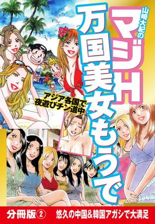 山崎大紀のマジH万国美女もうで 分冊版(2) 悠久の中国&韓国アガシで大満足