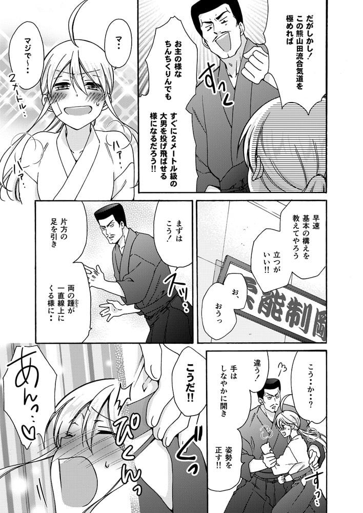 女体化ヤンキー学園☆オレのハジメテ、狙われてます。(20)