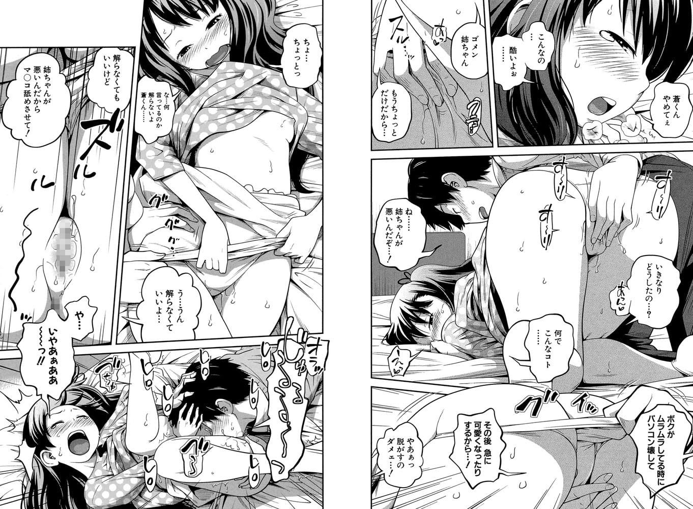 デイリーシスターズ -日替わりの姉-【第1話体験版付き】
