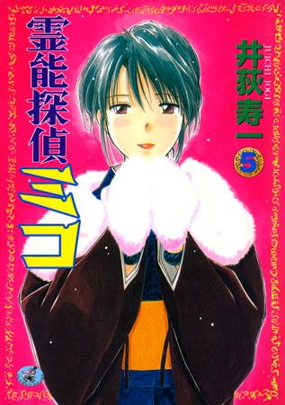 霊能探偵ミコ 第5巻