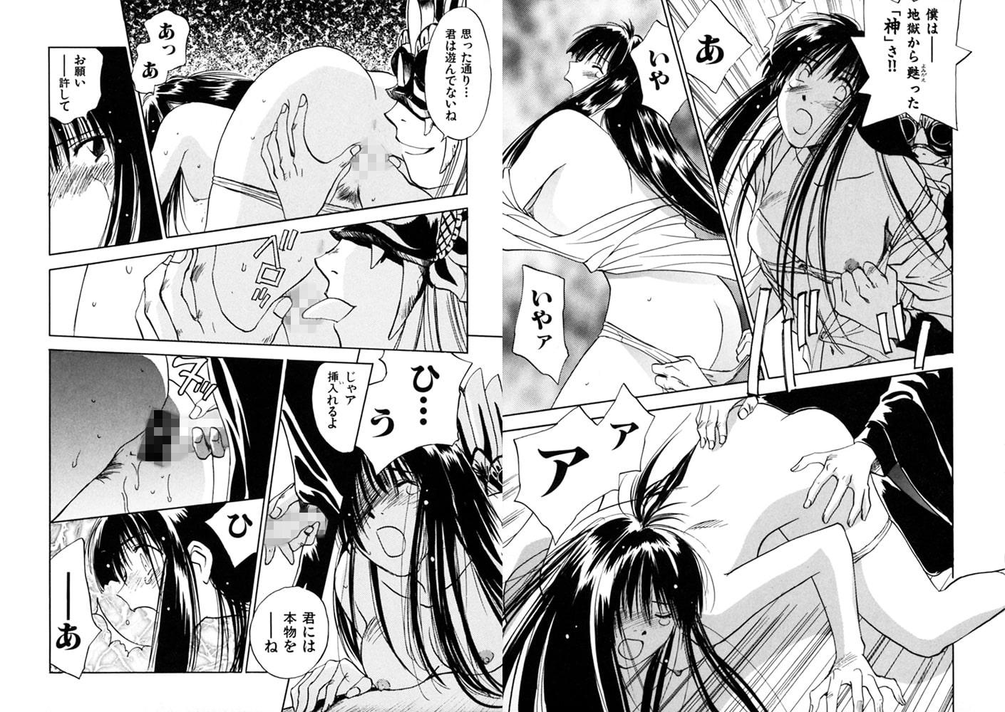霊能探偵ミコ 第6巻