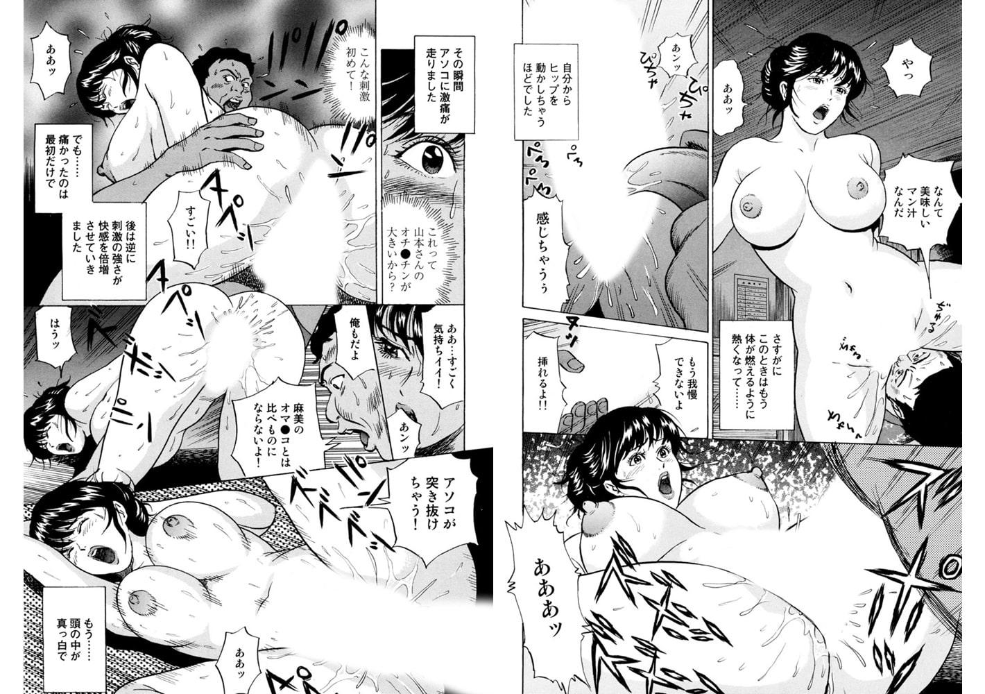 疼く人妻の濡らされた不倫事情 5巻