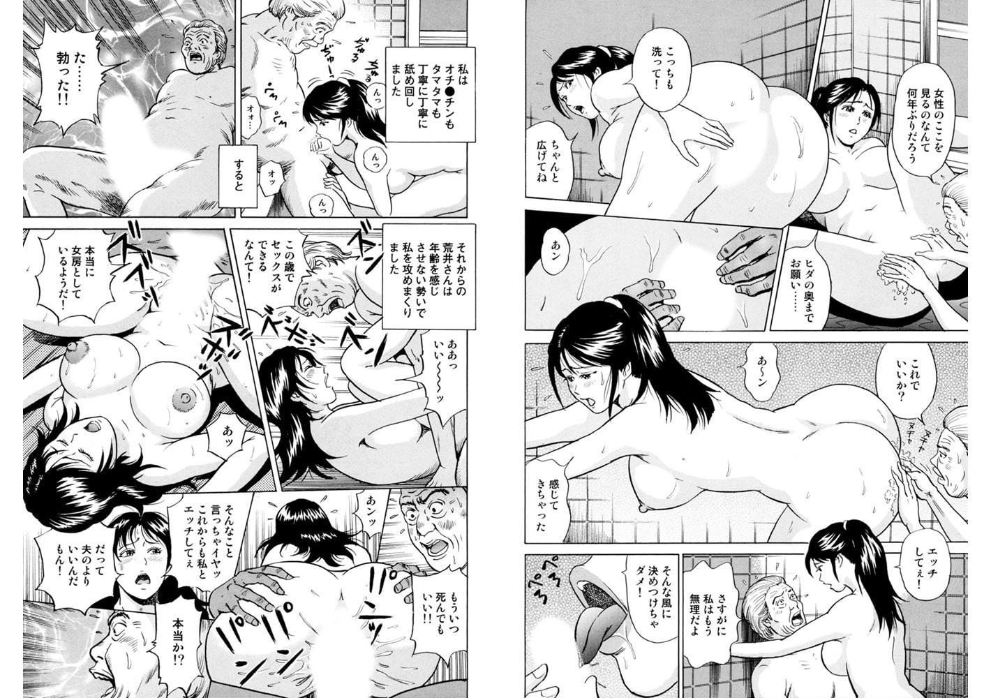 疼く人妻の濡らされた不倫事情 6巻
