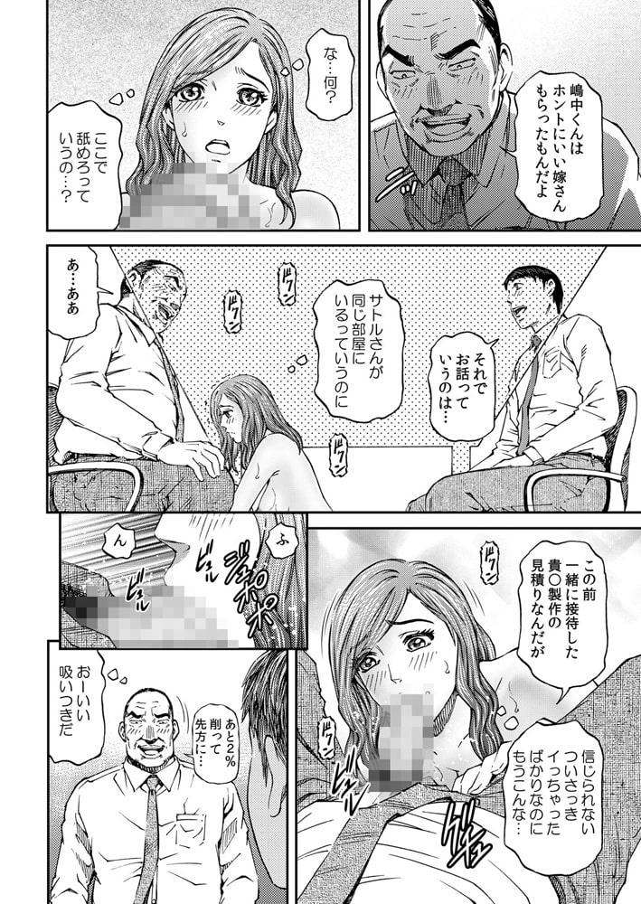 ネトラレ姦~夫の上司の極太チ●ポでイかされる若妻~ 4巻