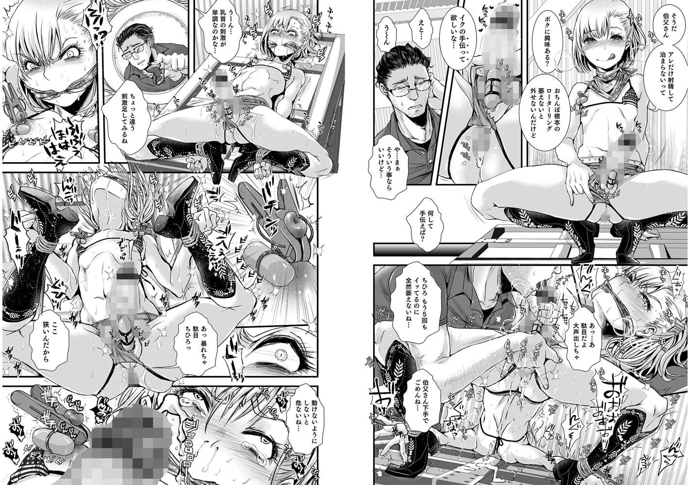 オトコのコHEAVEN vol.35 夏の誘惑 援交×男の娘水着