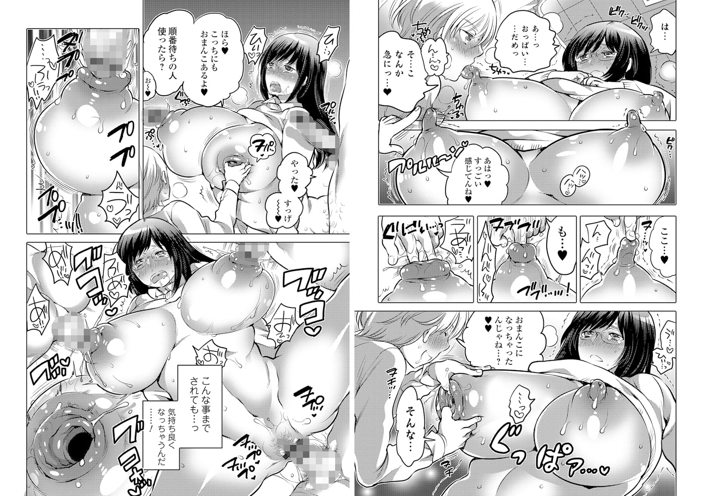 にょたいか! ものがたり Vol.05