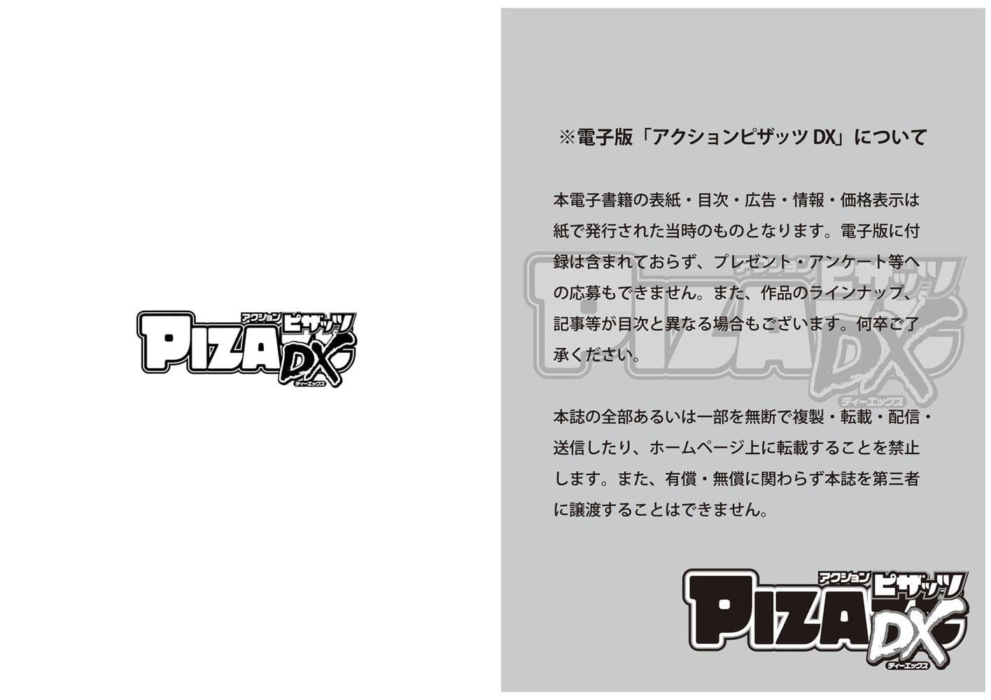 アクションピザッツDX2018年2月号[雑誌]