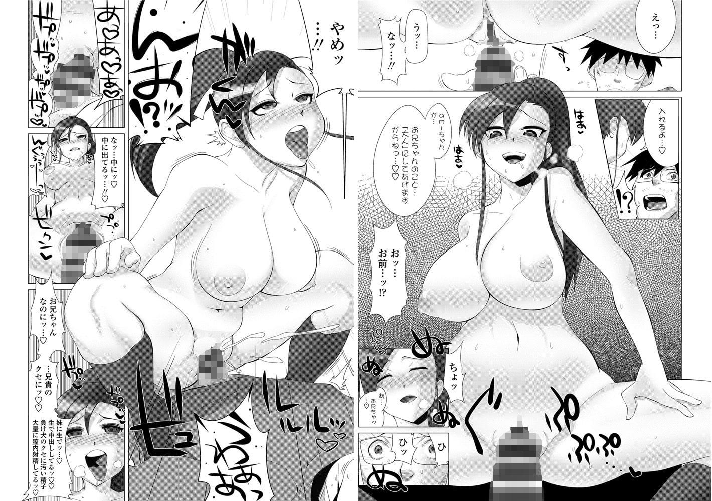甘S生イキトロ膣交尾【DLsite限定特典付き】