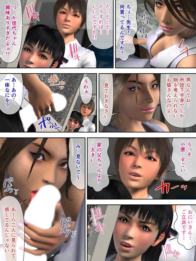性戯☆闘士~エッチな美女を押し倒しまくり~(フルカラー)5