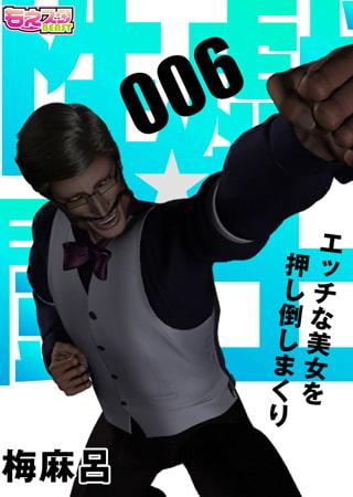 性戯☆闘士~エッチな美女を押し倒しまくり~(フルカラー)6