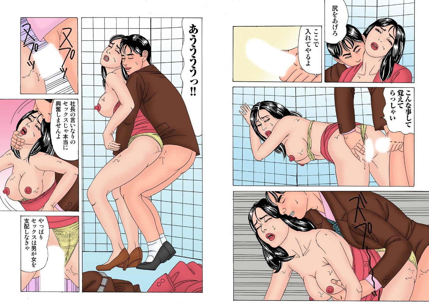 若妻強制肉体査定5
