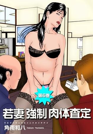 若妻強制肉体査定6