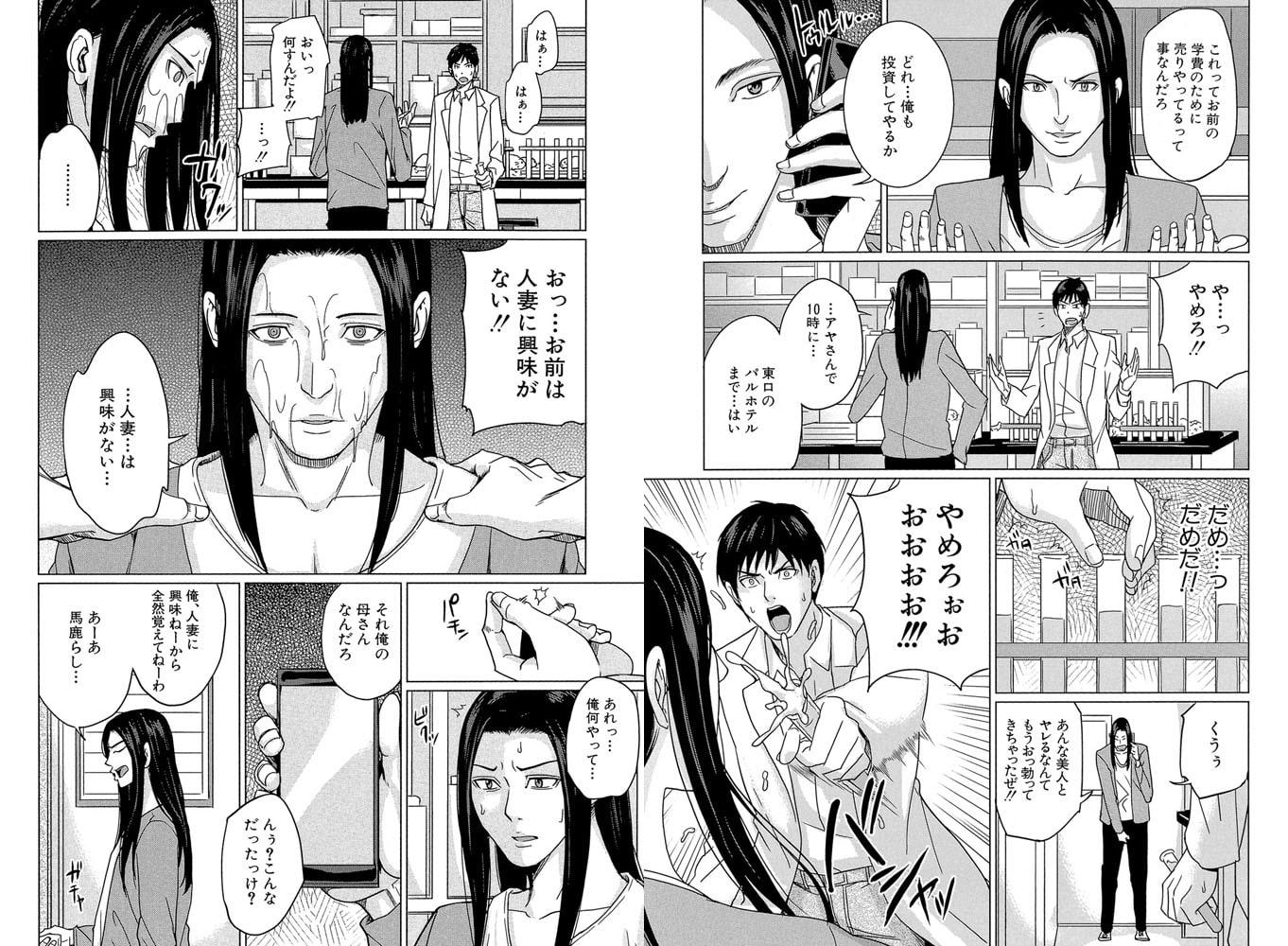 デリママ ~淫らな俺の義母さん~【第1話体験版付き】