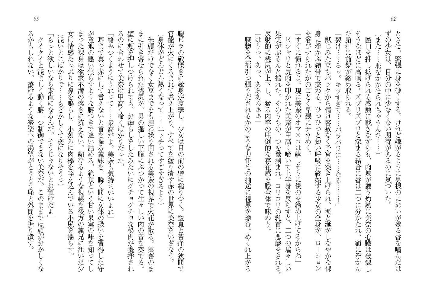 一家服従【暴虐アルバム】