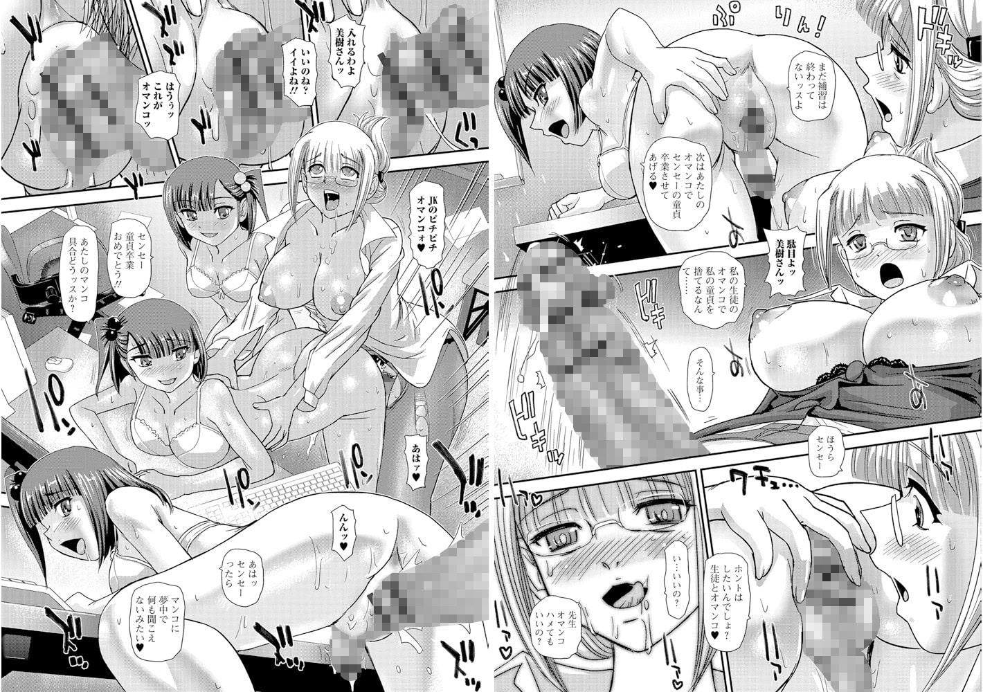 ふたなり・セックル!!