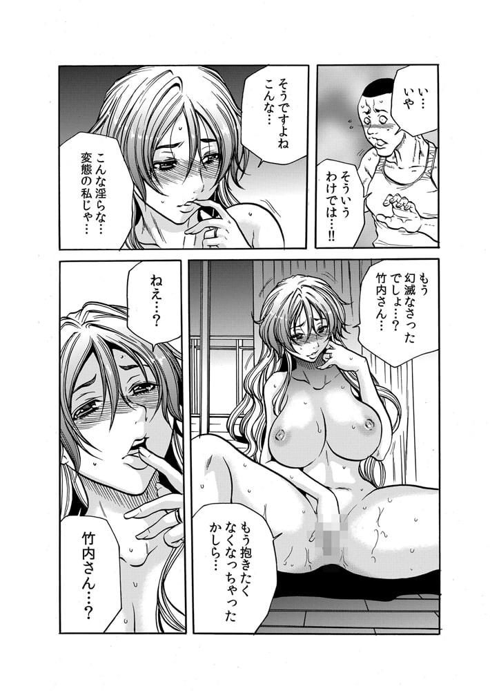 人妻淫獄~強制的に調教開発されるカラダ~ 22巻