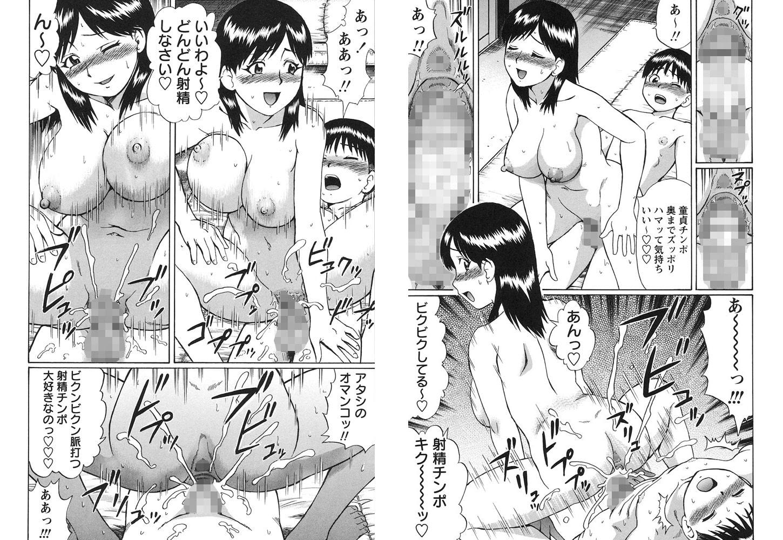 童貞クラッシャー!!!