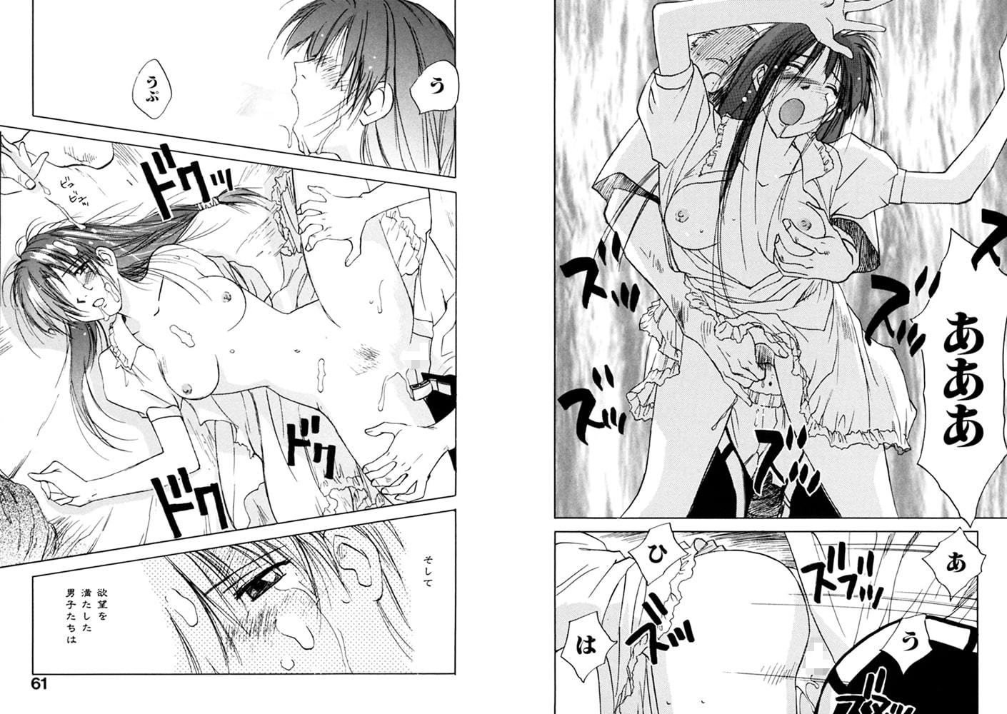 霊能探偵ミコ 第7巻