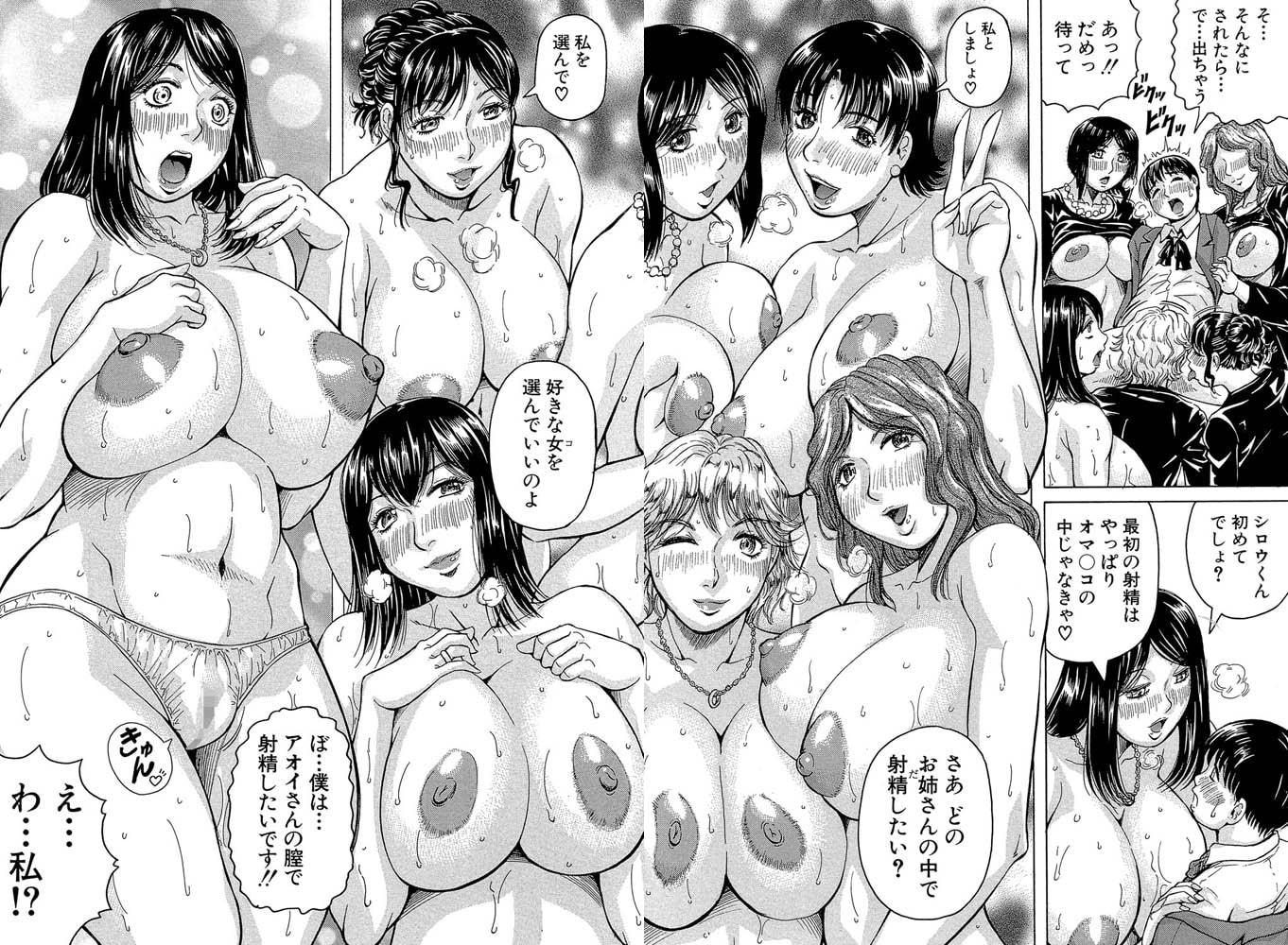 僕限定 爆乳ハーレム【第1話体験版付き】