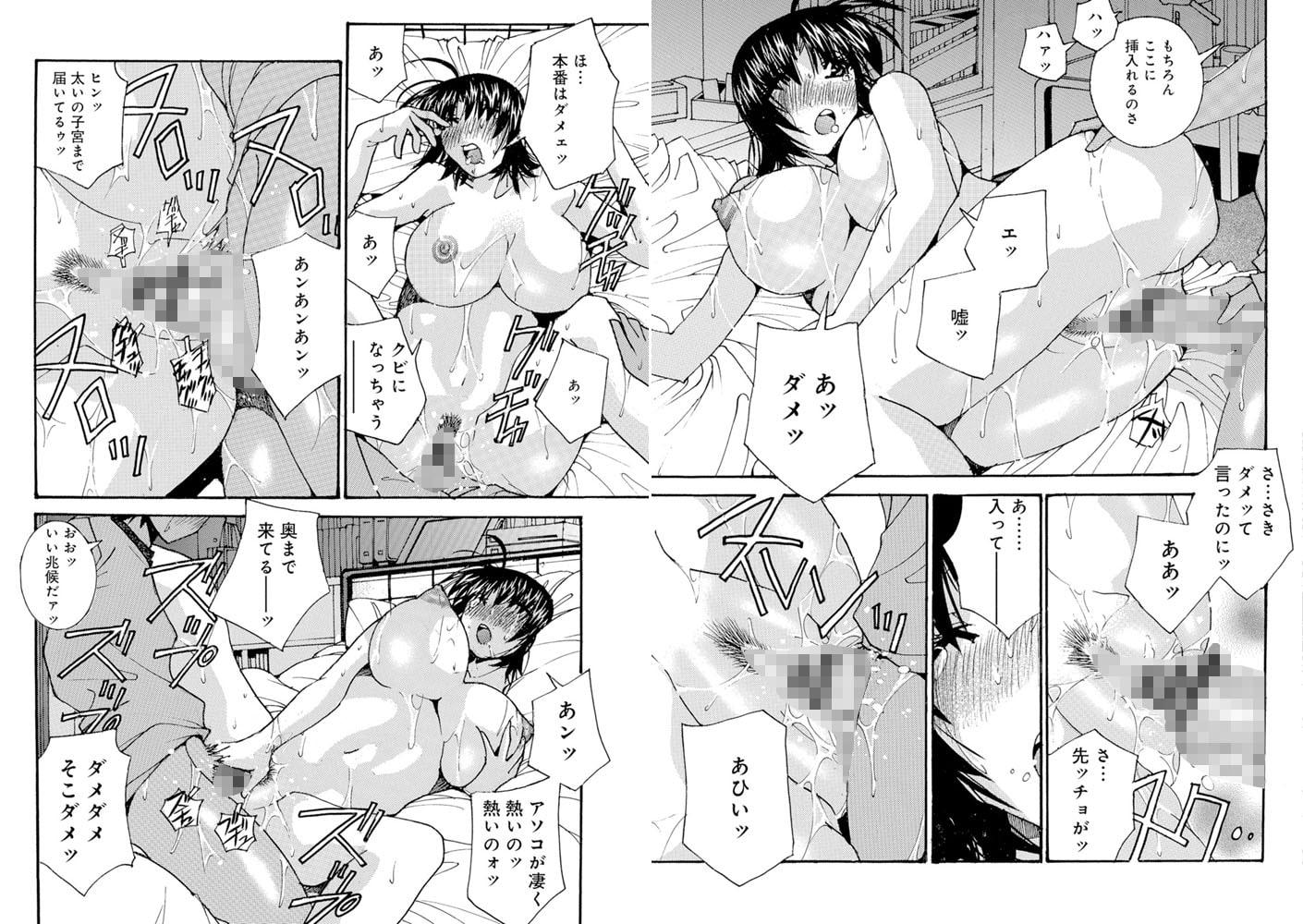 WEB版コミック激ヤバ! 108