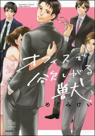 【ぶんか社】スーツ男子に抱かれたい?特集 半額など!が始まりました