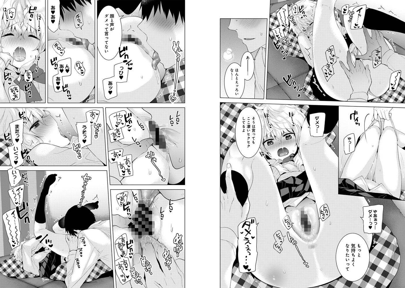 ノラネコ少女との暮らしかた第2集【合本版】