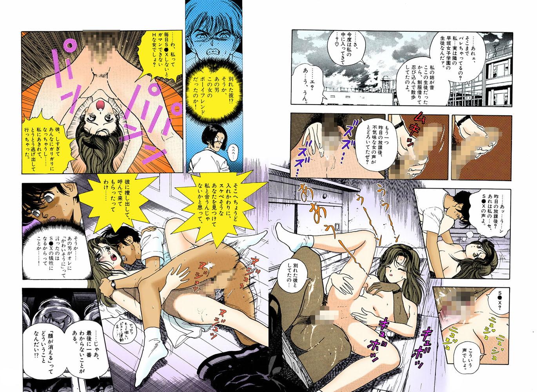 【フルカラー成人版】ANGEL 5-3