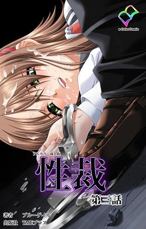 【フルカラー成人版】性裁 第三話