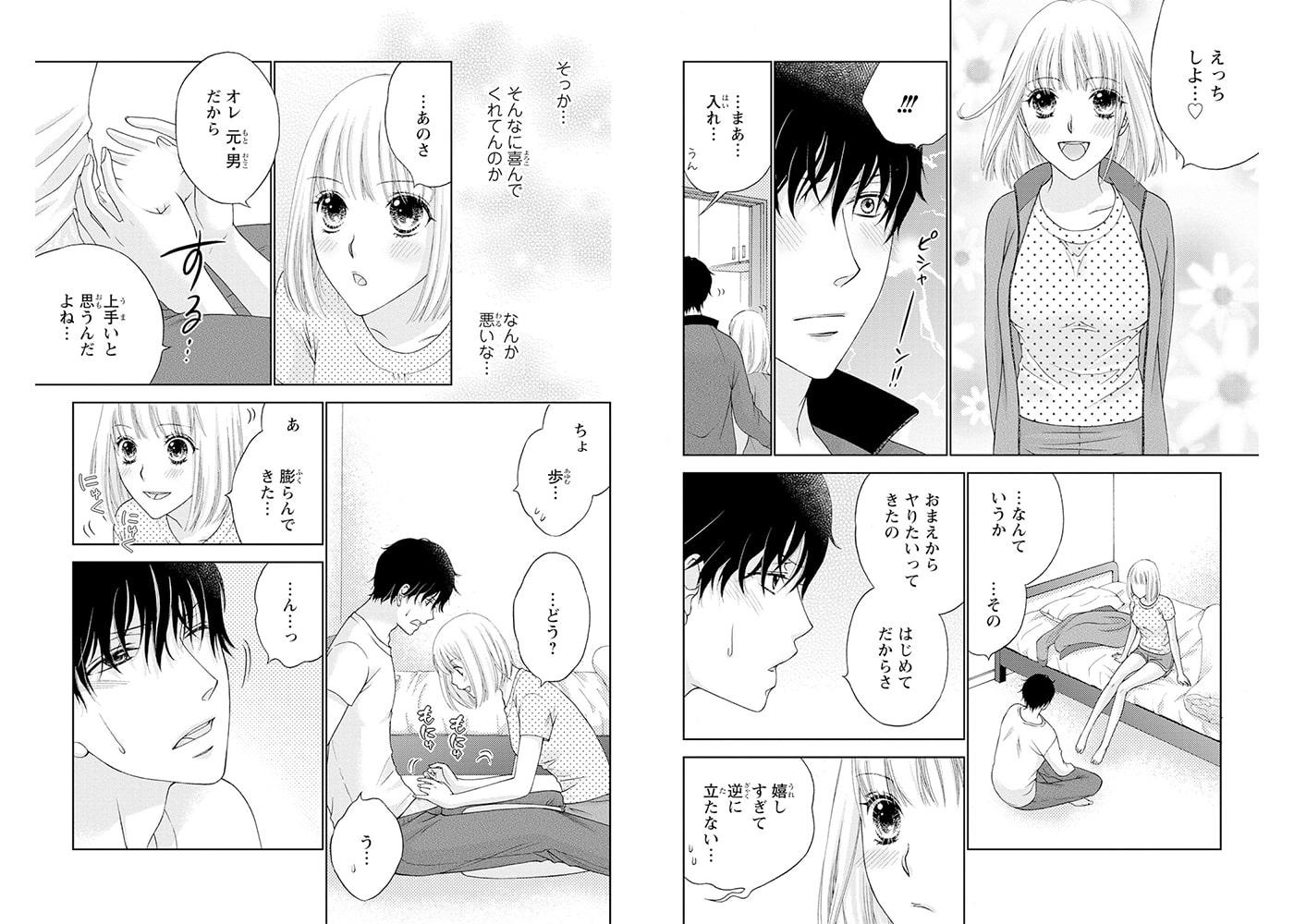ぼんキュぼん男子! II~幼馴染が女体化!?~ 5巻