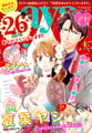 Young Love Comic aya 2018年4月号 [宙出版]